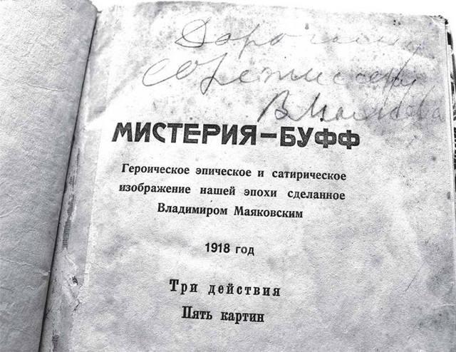 Краткое содержание Маяковский Мистерия-Буфф за 2 минуты пересказ сюжета