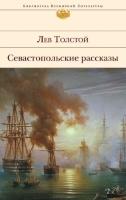 Краткое содержание Толстой Люцерн за 2 минуты пересказ сюжета