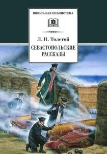 Краткое содержание рассказов Льва Толстого за 2 минуты