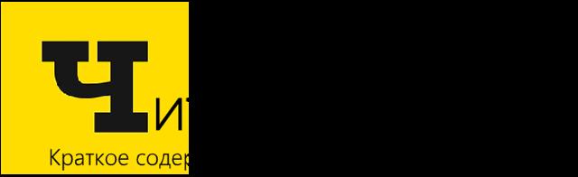 Краткое содержание Драгунский Кот в сапогах за 2 минуты пересказ сюжета