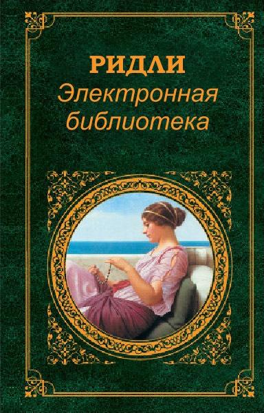 Краткое содержание Гадюка Толстой Н. А. за 2 минуты пересказ сюжета