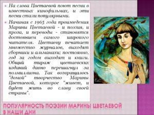 Краткое содержание произведений Цветаевой за 2 минуты