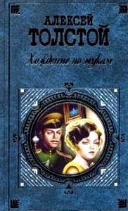 Краткое содержание Хождение по мукам Толстой А. Н. за 2 минуты пересказ сюжета