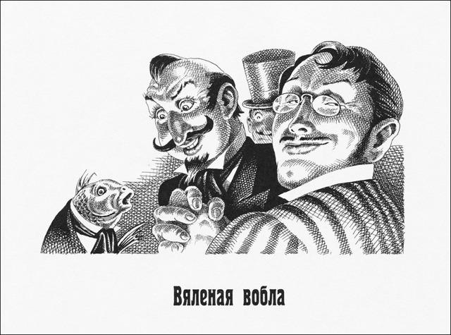 Краткое содержание Вяленая вобла Салтыков-Щедрин за 2 минуты пересказ сюжета