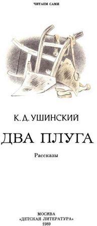 Краткое содержание Два плуга Ушинского за 2 минуты пересказ сюжета