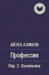 Краткое содержание рассказов Айзека Азимова за 2 минуты