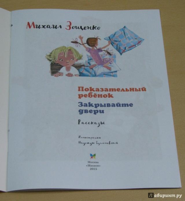 Краткое содержание Зощенко Показательный ребенок за 2 минуты пересказ сюжета