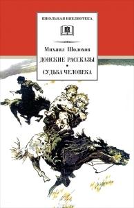 Краткое содержание Шолохов Лазоревая степь за 2 минуты пересказ сюжета