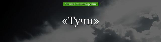 Краткое содержание Лермонтов Тучи за 2 минуты пересказ сюжета