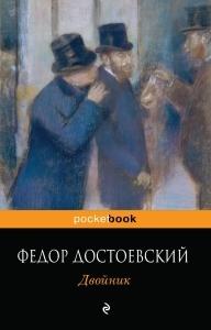 Краткое содержание Достоевский Двойник за 2 минуты пересказ сюжета
