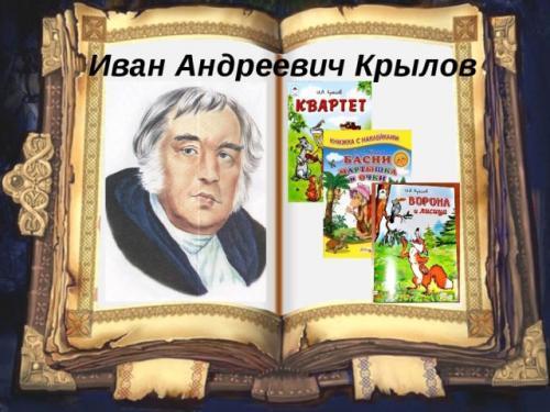 Краткое содержание рассказов Ивана Крылова за 2 минуты