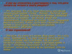 Краткое содержание Екимов Как рассказать за 2 минуты пересказ сюжета