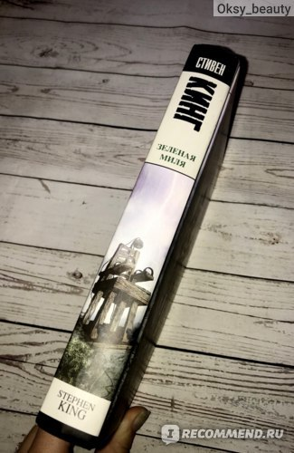 Краткое содержание книги Зелёная Миля Стивена Кинга за 2 минуты пересказ сюжета