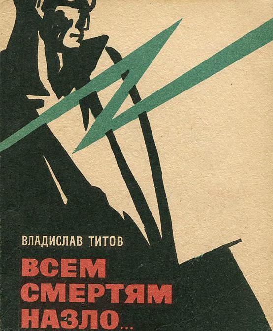 Краткое содержание Титов Всем смертям назло за 2 минуты пересказ сюжета