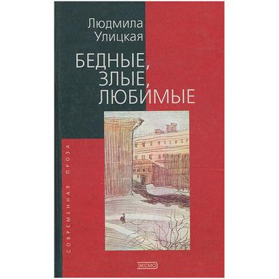 Краткое содержание рассказов Людмилы Улицкой за 2 минуты