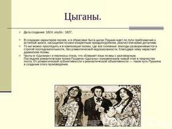 Краткое содержание Оперы Рахманинова Алеко за 2 минуты пересказ сюжета