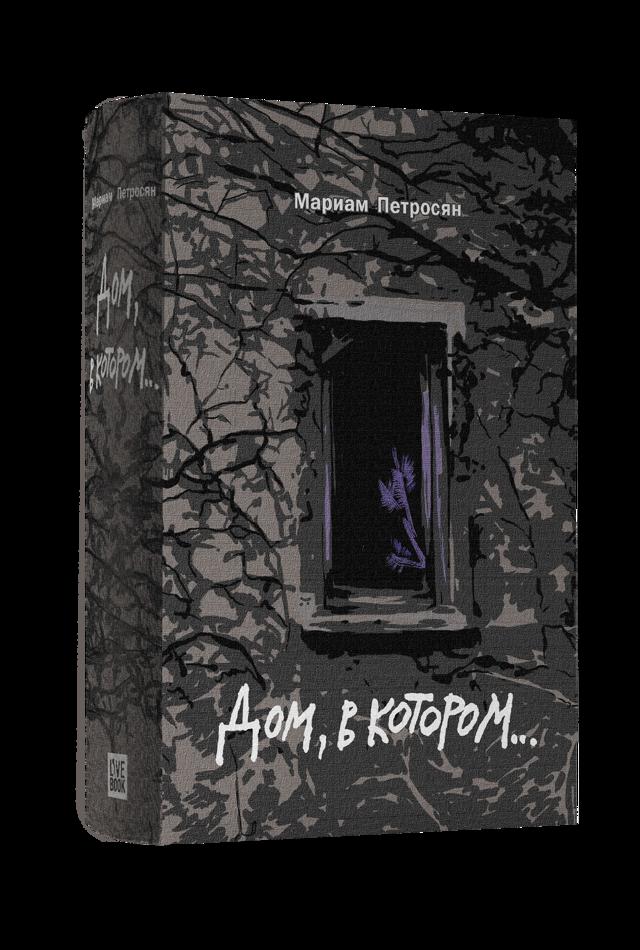 Краткое содержание Мариам Петросян Дом в котором... за 2 минуты пересказ сюжета
