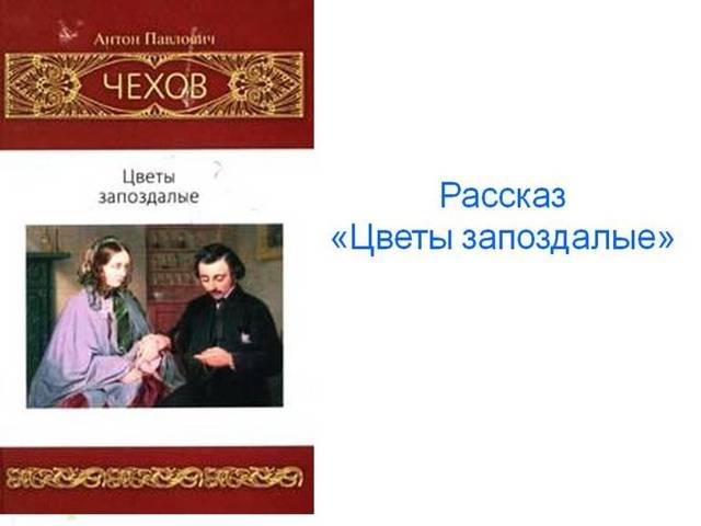 Краткое содержание Цветы запоздалые Чехова за 2 минуты пересказ сюжета