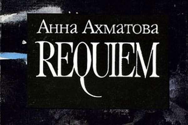 Краткое содержание Реквием Ахматовой за 2 минуты пересказ сюжета