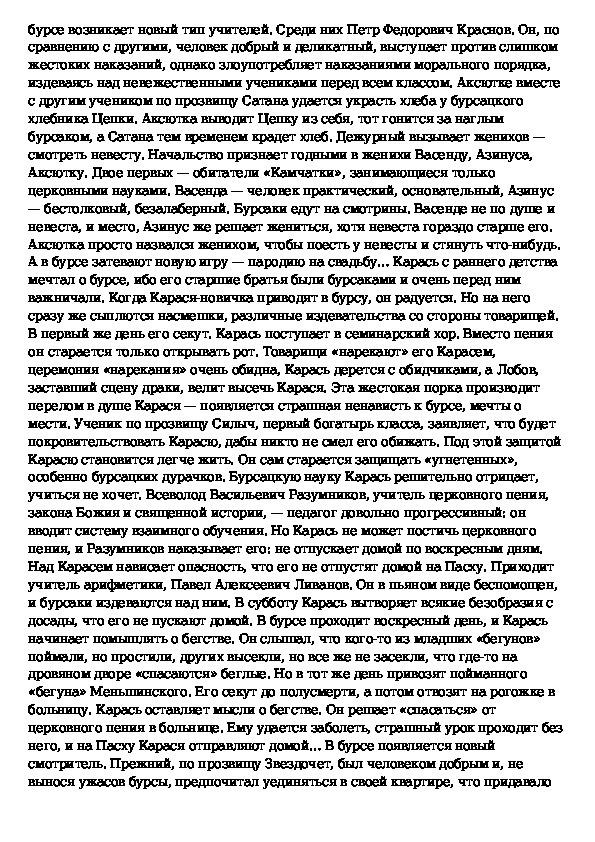 Краткое содержание Помяловский Очерки бурсы за 2 минуты пересказ сюжета