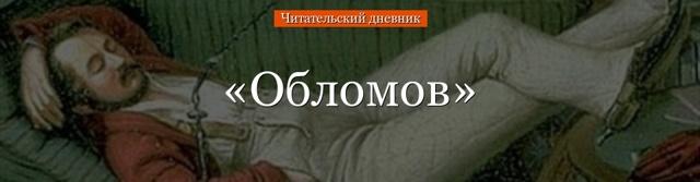 Краткое содержание Гончаров Обломов за 2 минуты пересказ сюжета
