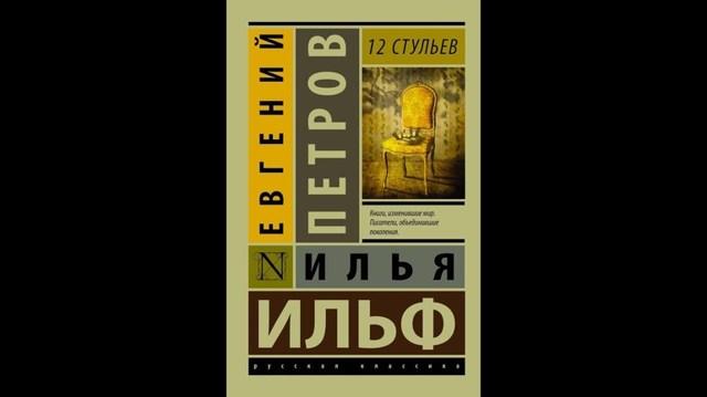 Краткое содержание Ильф и Петров Двенадцать стульев за 2 минуты пересказ сюжета