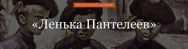 Краткое содержание Лёнька Пантелеев за 2 минуты пересказ сюжета