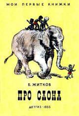 Краткое содержание Храбрый утенок Житкова за 2 минуты пересказ сюжета
