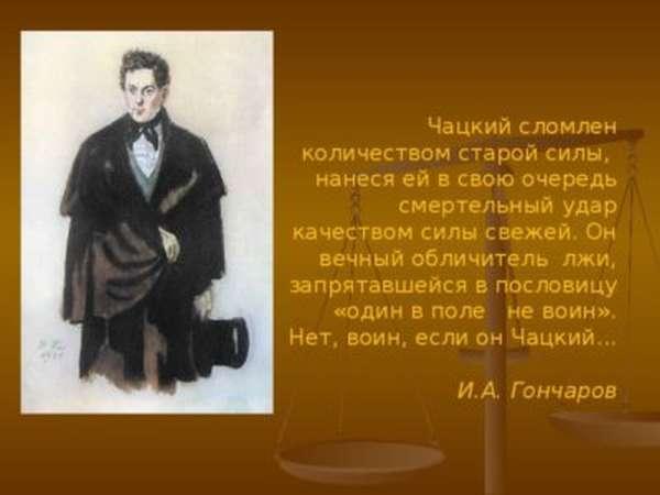 Краткое содержание Мильон терзаний Гончарова за 2 минуты пересказ сюжета