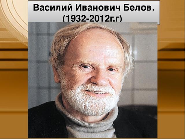 Краткое содержание рассказов Василия Белова за 2 минуты