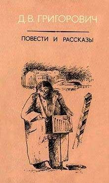 Краткое содержание Григорович Антон-Горемыка за 2 минуты пересказ сюжета