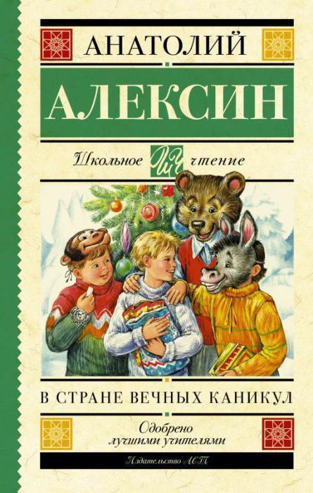 Краткое содержание В стране вечных каникул Алексина за 2 минуты пересказ сюжета