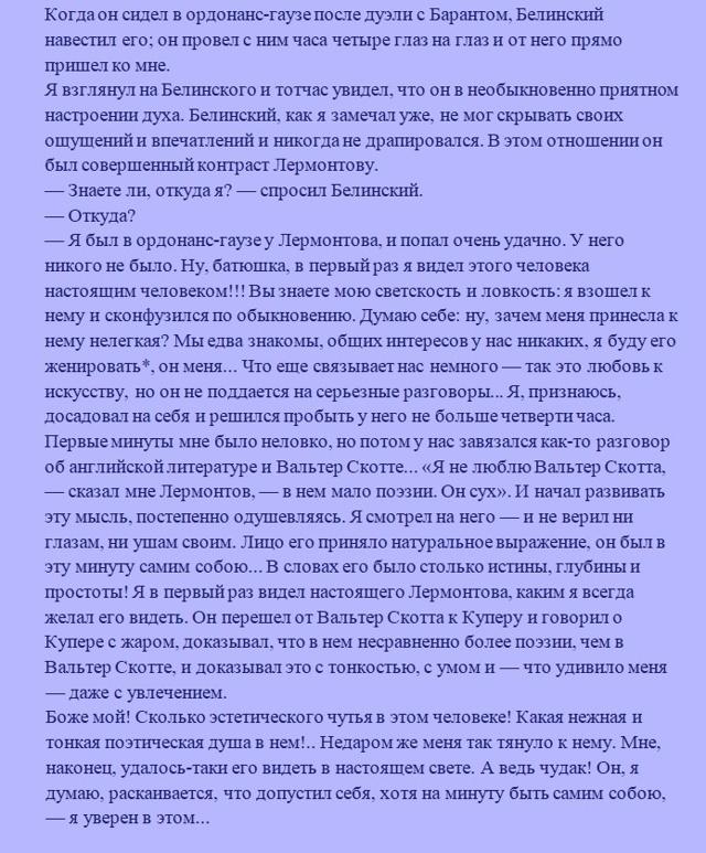 Краткое содержание Пленный рыцарь Лермонтова за 2 минуты пересказ сюжета