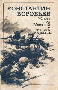 Краткое содержание Воробьёв Это мы, Господи! за 2 минуты пересказ сюжета