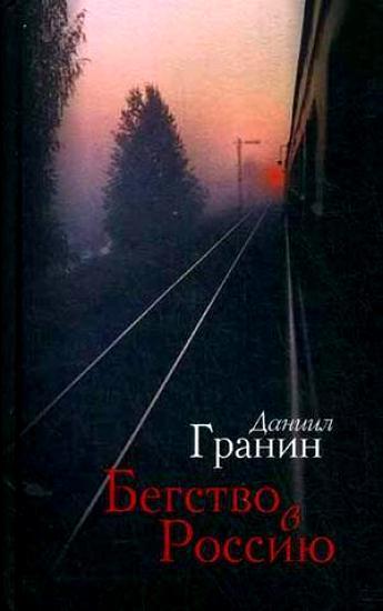 Краткое содержание рассказов Даниила Гранина за 2 минуты