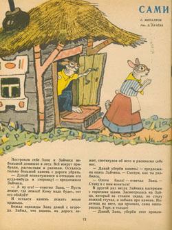 Краткое содержание произведений Сергея Михалкова за 2 минуты
