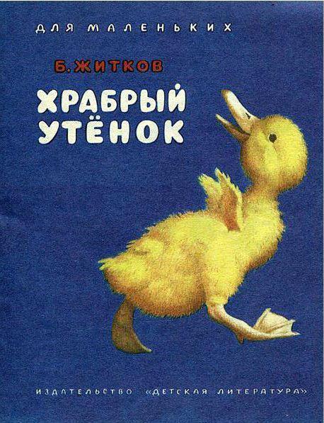 Краткое содержание рассказов Житкова за 2 минуты