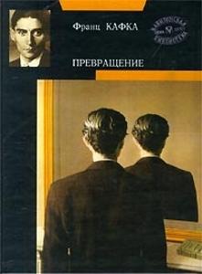 Краткое содержание Приговор Кафки за 2 минуты пересказ сюжета