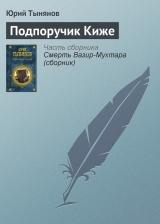 Краткое содержание рассказов Юрия Тынянова за 2 минуты
