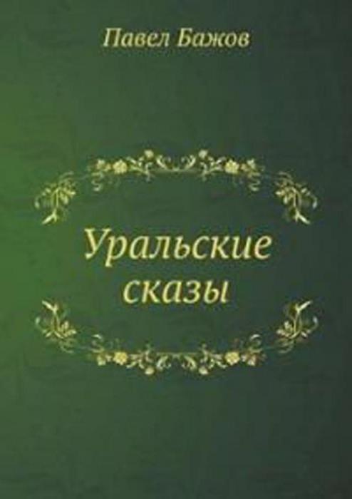 Краткое содержание Бажов Таюткино зеркальце за 2 минуты пересказ сюжета