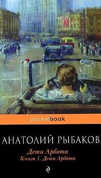 Краткое содержание рассказов Анатолия Рыбакова за 2 минуты