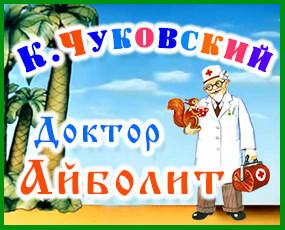 Краткое содержание Чуковский Доктор Айболит за 2 минуты пересказ сюжета