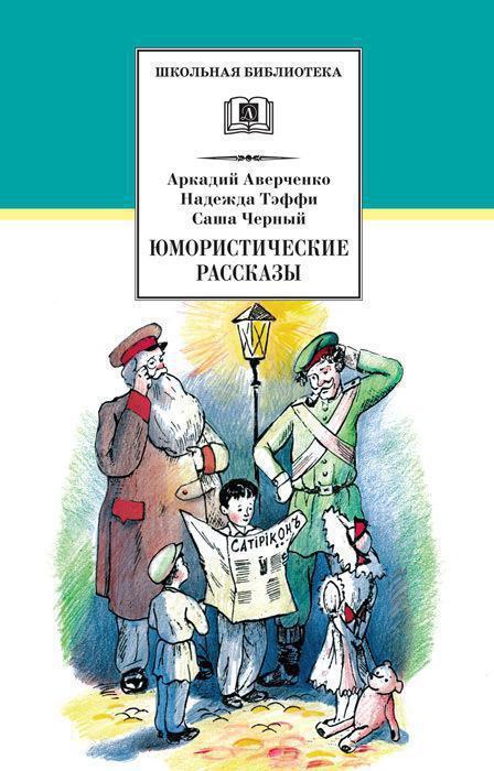 Краткое содержание рассказов Аркадия Аверченко за 2 минуты