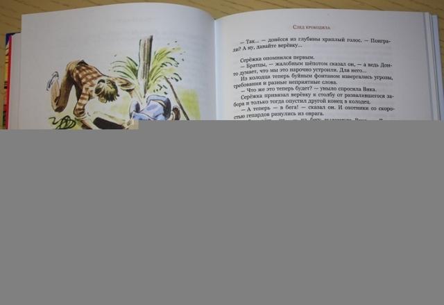 Краткое содержание рассказов Владислава Крапивина за 2 минуты