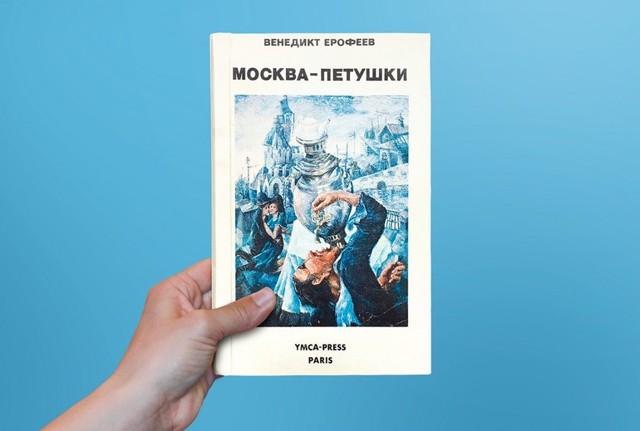 Краткое содержание Ерофеев Москва - Петушки за 2 минуты пересказ сюжета