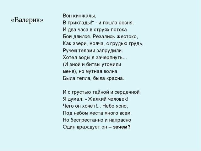Краткое содержание Лермонтов Валерик за 2 минуты пересказ сюжета