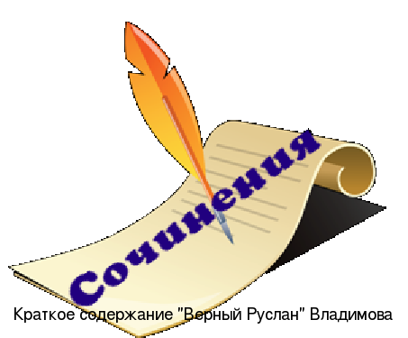 Краткое содержание Владимов Верный Руслан за 2 минуты пересказ сюжета