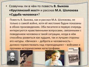 Краткое содержание Быков Круглянский мост за 2 минуты пересказ сюжета