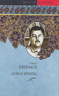 Краткое содержание Лезвие бритвы Ефремов за 2 минуты пересказ сюжета