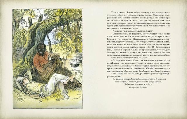 Краткое содержание Приключения Гекльберри Финна Твена за 2 минуты пересказ сюжета